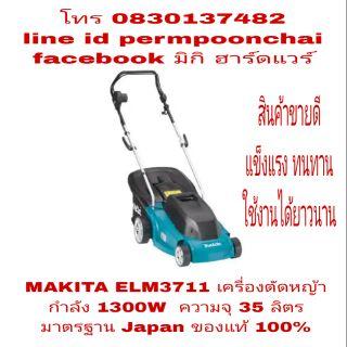 MAKITA ELM3711 เครื่องตัดหญ้า 1300W ความจุ 35 ลิตร ของแท้ 100%