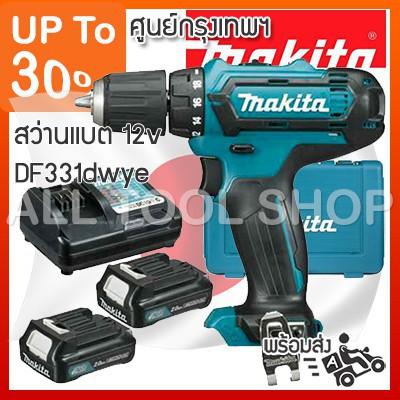 สว่านแบตไร้สาย สว่านไร้สาย 12v 10mm. MAKITA DF331dwye max CXT cordless drill สว่านแบต 12โวลท์ สว่านมือแบต
