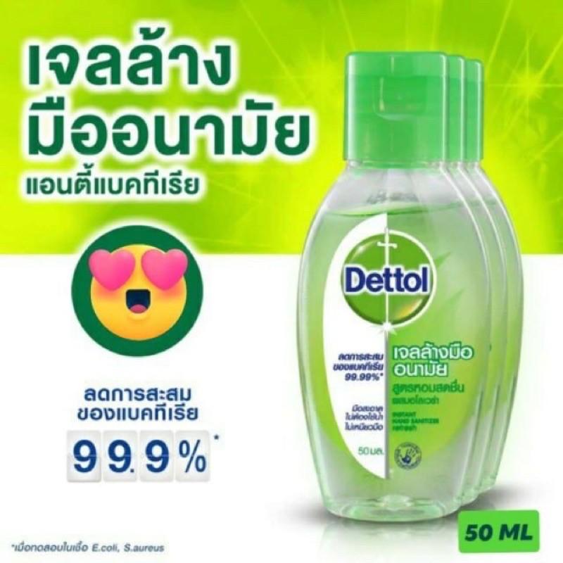 เจลล้างมือ Dettol ขนาดพกพา 50ml