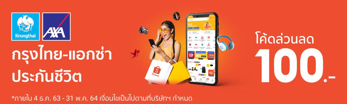Krungthai AXA [4 Dec 20 - 31 May 21]