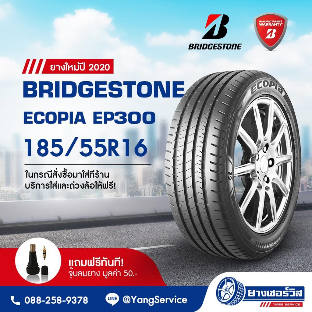 185/55R16 Bridgestone Ecopia EP300 (บริดจสโตน อีโคเปีย อีพี300) ยางใหม่ปี2020 รับประกันคุณภาพ มาตรฐานส่งตรงถึงบ้านคุณ