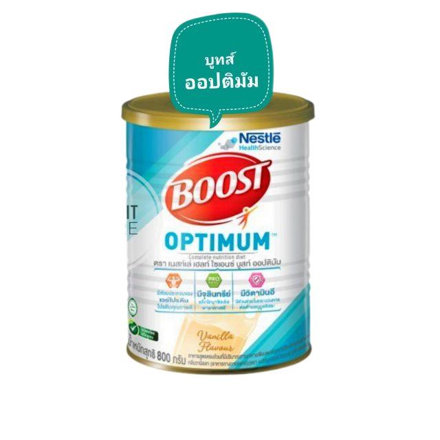 ▧Nestle Boost Optimum เนสท์เล่ บูสท์ ออปติมัม / Care แคร์ 800 กรัม🌺