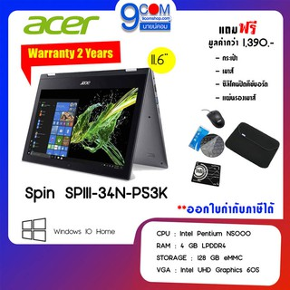 NOTEBOOK (โน๊ตบุ๊ค) Acer SP111-34N-P53K