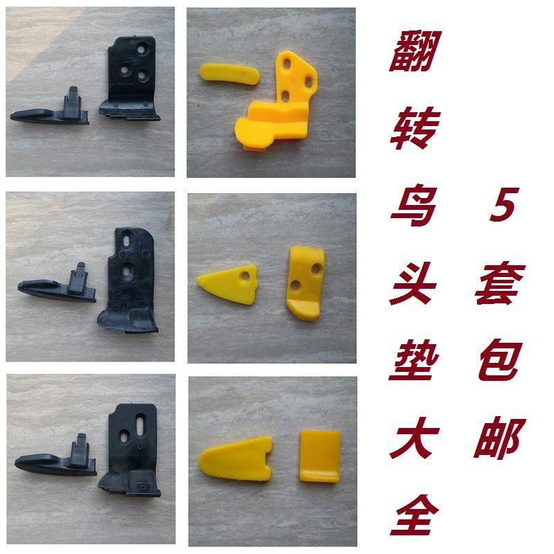 ยางเครื่องย่างอุปกรณ์ถอดยางหัวนกเบาะพลาสติกป้องกันปะเก็นล้อป้องกันเบาะยางกันนกหัวแขนป้องกัน