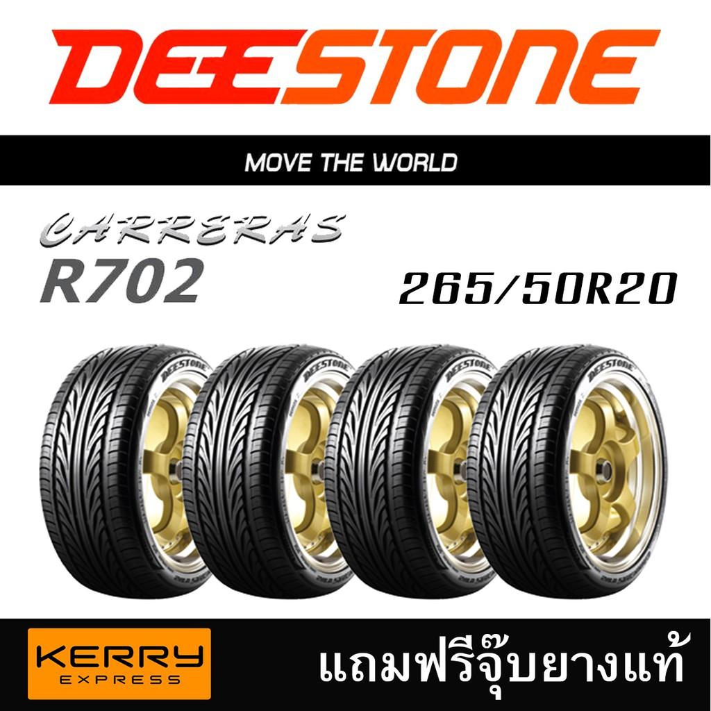 265/50R20 Deestone  R702 ชุดยาง (แถมฟรีจุ๊บยางแท้)