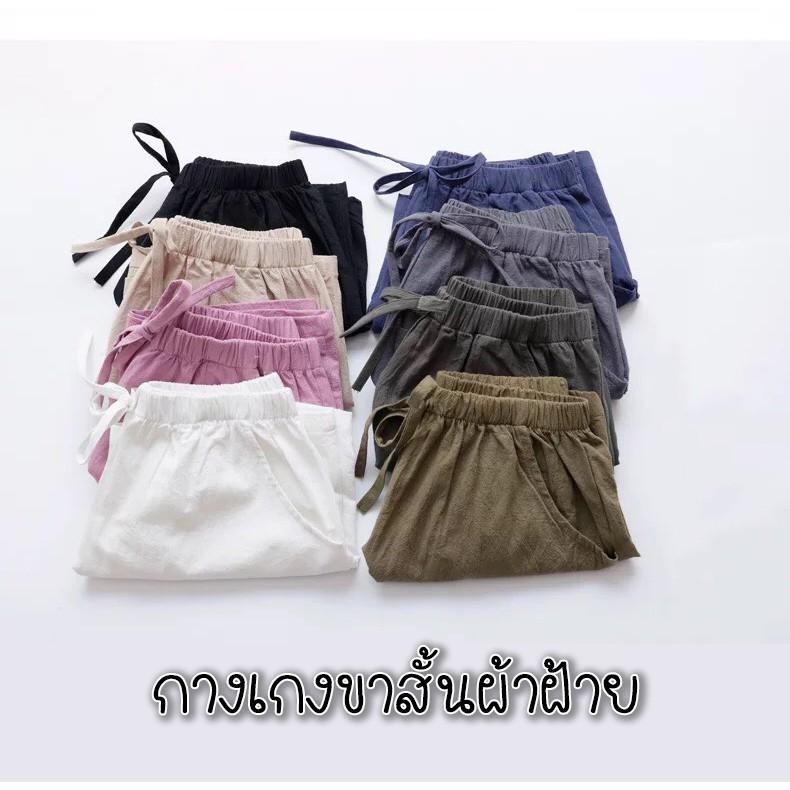 รหัส JK000 กางเกงผู้หญิง กางเกงขาสั้น ผ้าลินิน ผสมผ้าฝ้าย สไตล์เกาหลี ใส่สบาย ขากว้าง