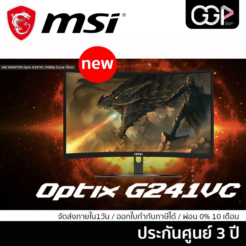 """MSI Optix G241VC 23.6"""" 75HZ. CURVE GAMING MONITOR ประกันศูนย์ไทย 3ปี"""