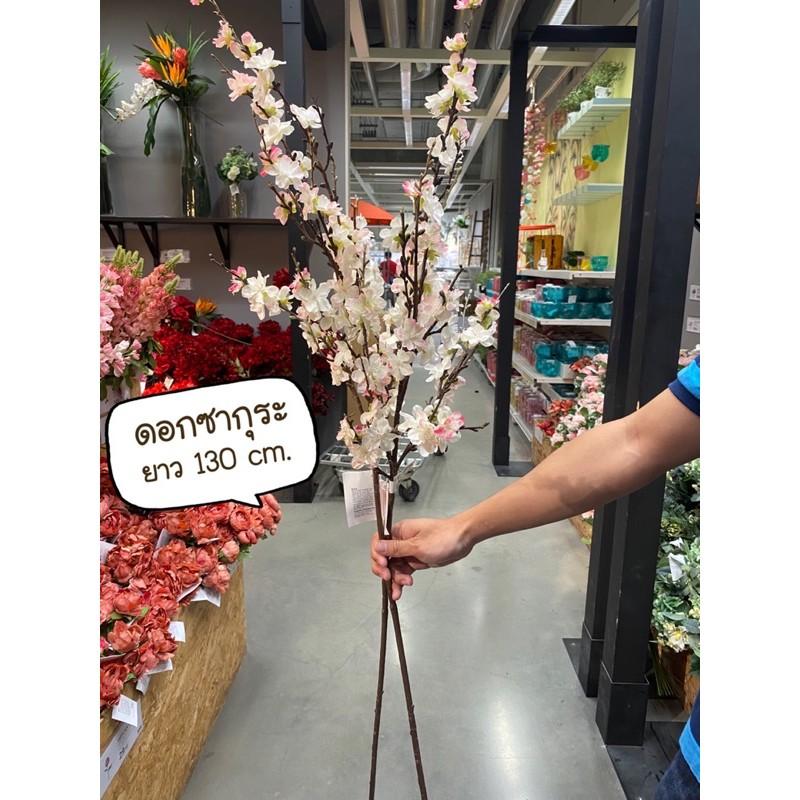 ดอกซากุระ ดอกไม้ปลอม ✨IKEA🌈 สมึคก้า ดอกไม้ประดิษฐ์  cherry-blossoms 130 ซม. ดอกไม้ตกแต่ง ของแต่งบ้าน artificial flowers