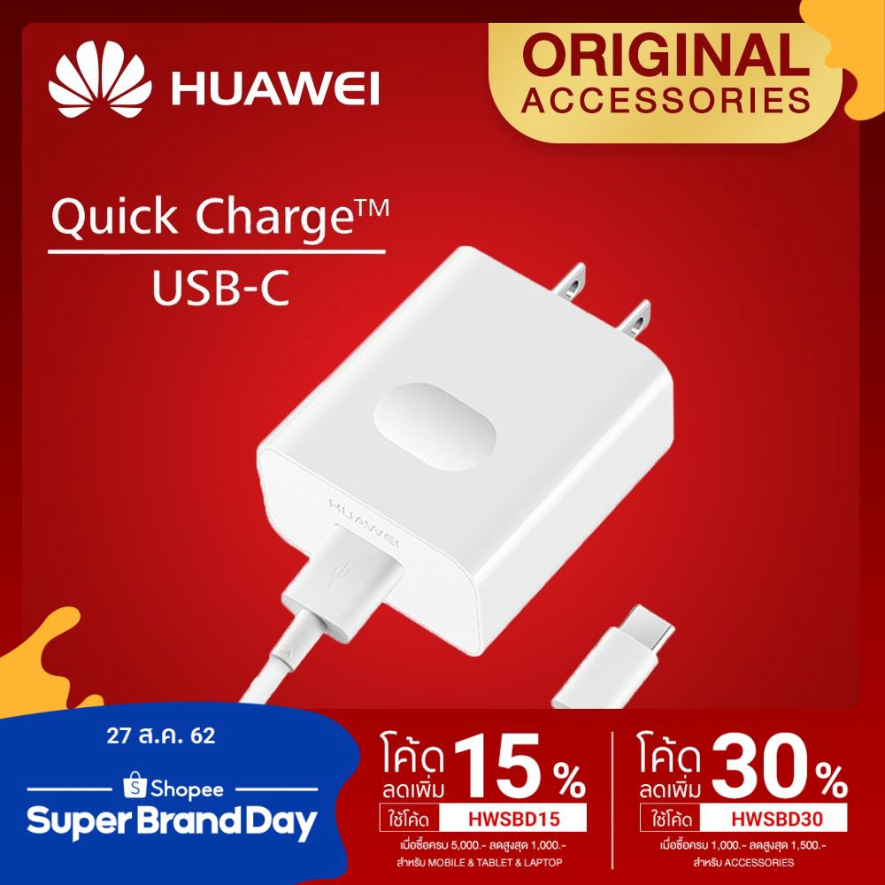 Huawei Quick Charge USB-C Adapter