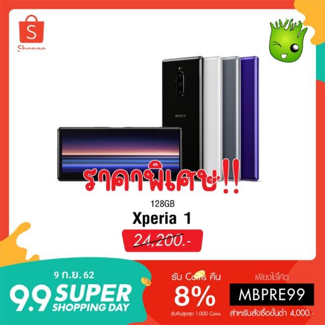 Sony Xperia 1 128GB (Ram6) sony xperia 1 - Sony Xperia 1