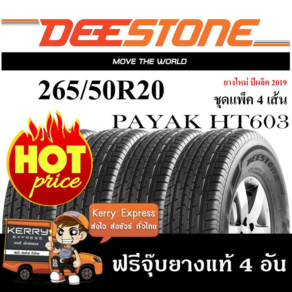 265/50R20 Deestone HT603