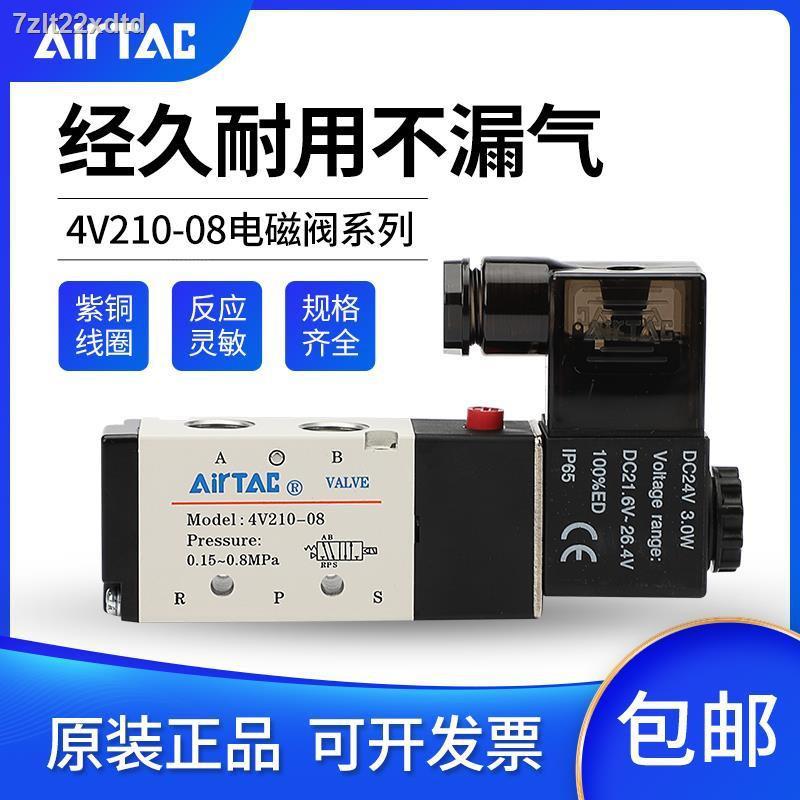 ✜✲วาล์วขดลวดแม่เหล็กไฟฟ้า Airtac เดิม 4V210-08 4V310-10 4V110-06 4V410 -15 จุด
