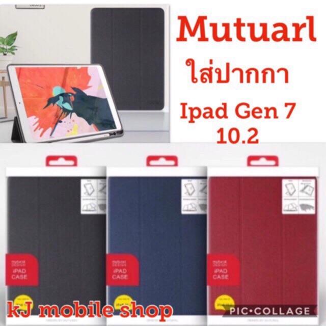 Mutural ของแท้💯(มีที่เก็บปากกา Apple Pencil) - เคส iPad 10.2 Gen7 2019