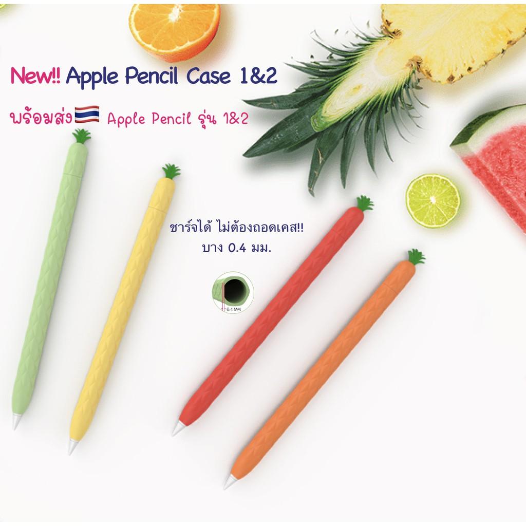 พร้อมส่ง!!🇹🇭 เคสซิลิโคน🍍สับปะรด Apple Pencil 1&2 Case รุ่นใหม่ เคสปากกาซิลิโคน ปลอกปากกาซิลิโคน เคสปากกา