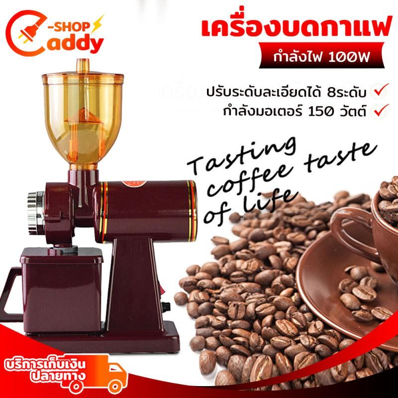 เครื่องบดกาแฟ Coffee Grinder 600N เครื่องบดเมล็ดกาแฟ เครื่องทำกาแฟ เครื่องเตรียมเมล็ดกาแฟ 250G อเนกประสงค์