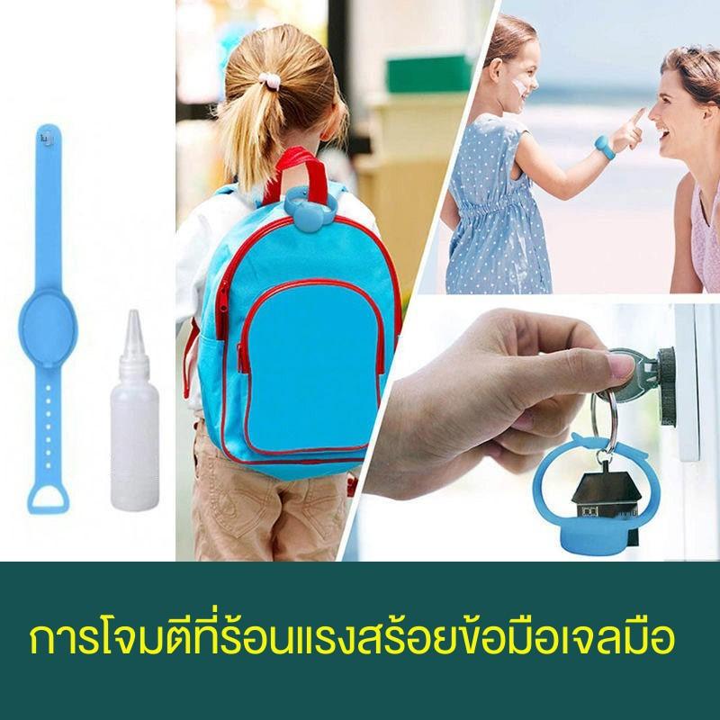 สายรัดข้อมือใส่เจลล้างมือสำหรับเด็ก สร้อยข้อมือเจลล้างมือสำหรับเด็ก, สายรัดข้อมือซิลิโคนฆ่าเชื้อแบบพกพาสำหรับนักเรียนป้อ