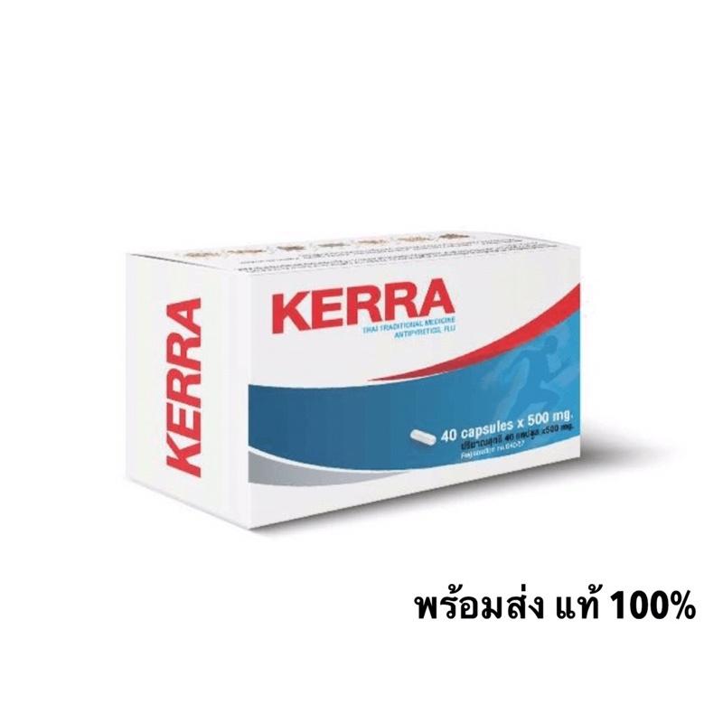 💥 พร้อมส่ง ยา Kerra แท้ 100% ยาสมุนไพรเคอร่า ยาสมุนไพรต้านโควิด สมุนไพรต้านโควิด 40 แคปซูล