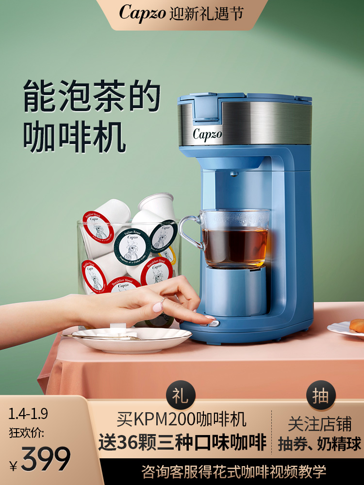 capzoเครื่องชงกาแฟแคปซูลชุดกาแฟอเมริกัน ครัวเรือนขนาดเล็กkcupเครื่องทำชาอัตโนมัติร้อน