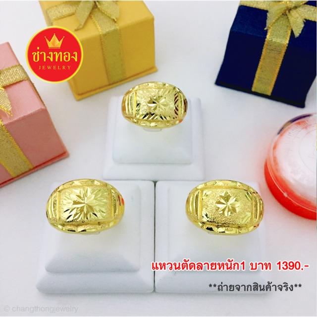 แหวนทองตัดลาย1บาท ทองชุบ ทองไมครอน ทองโคลนนิ่ง ทองปลอม ทองหุ้ม ทองปลอม ราคาถูก ราคาส่ง ร้านช่างทองเยาวราช