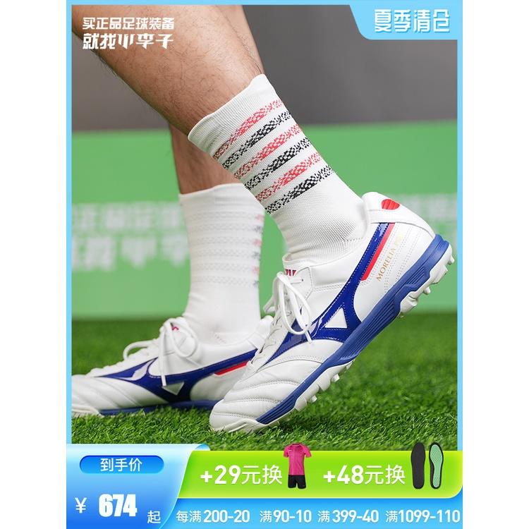 อยู่รอดเพลง:ของแท้Mizuno/MizunoMORELIA II ASรองเท้าฟุตบอลสำหรับผู้ใหญ่