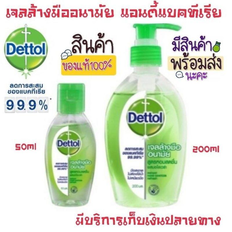 ถุงเติมเจลล้างมือเดทตอล เจลล้างมือเจลล้างมือแบบแกลลอน▪✠❤️พร้อมส่ง❤️ Dettol เดทตอล เจลล้างมืออนามัย 50ml