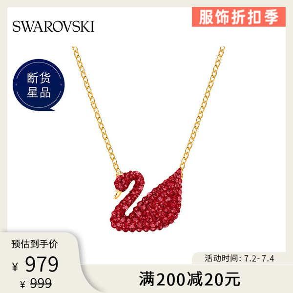 Swarovski Red Swan (ใหญ่) Idonic หงส์ สร้อยคอแฟชั่นผู้หญิง