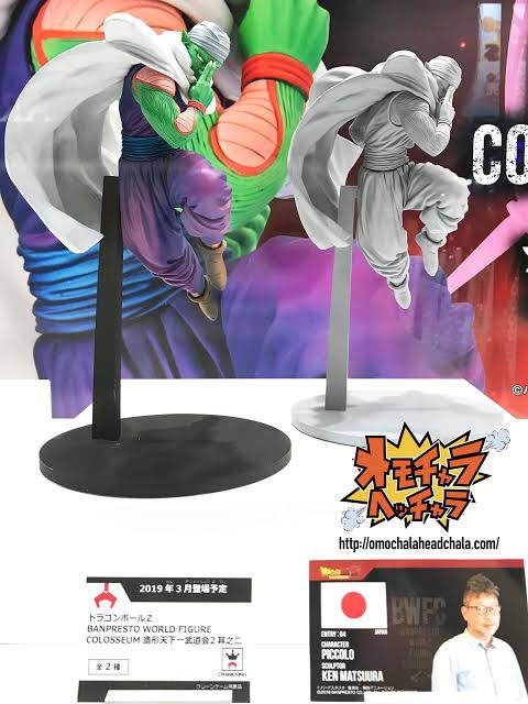 Dragon Ball Z Banpresto World Figure Colosseum BWFC Piccolo 2nd Statue Japan