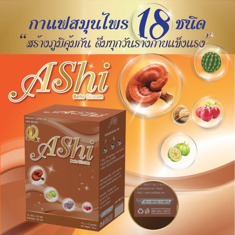 AShi Beta Glucan การแฟสมุนไพรเพื่อสุภาพ 1 กล่อง (10 ซอง) 150 กรัม