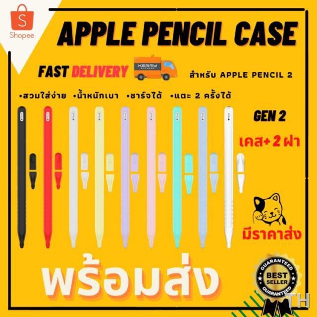 ♝เคสซิลิโคนปากกา Apple Pencil 2 ซิลิโคนถนอมปากกา Case ราคาถูก ส่งจากไทย