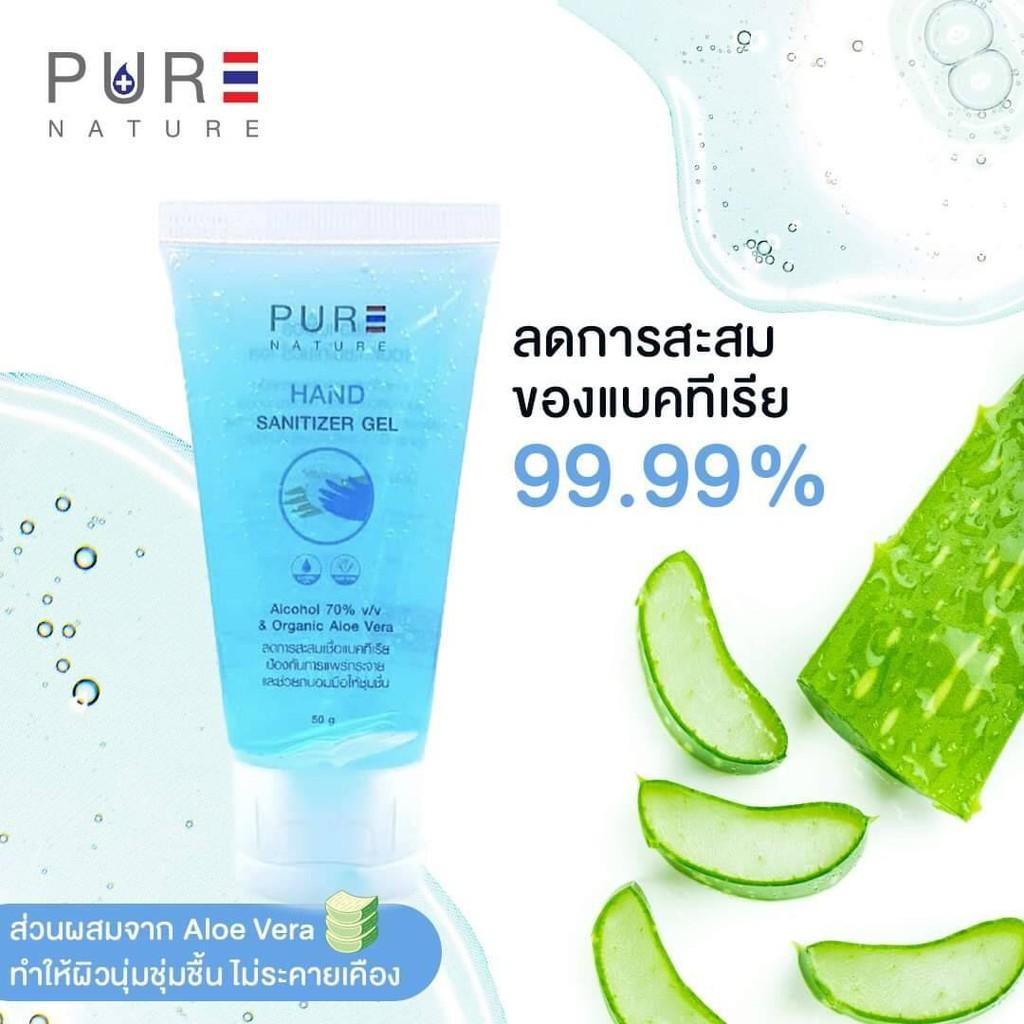 เจลล้างมือ แอลกอฮอล์ 70%v/v ขนาดพกพา50ml  by เพียวเนเจอร์ ลดการสะสมของแบคทีเรีย