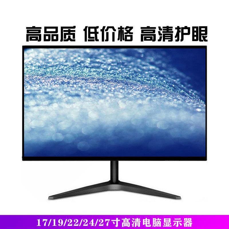 จอแสดงผลพิเศษใหม่17-นิ้ว19-นิ้ว22-นิ้ว24-นิ้วความละเอียดสูงBจอทีวีจอคอมพิวเตอร์