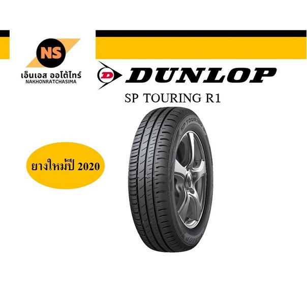 ยางรถยนต์ DUNLOP 185/55R15 SP TOURING R1 จำนวน 1 เส้น