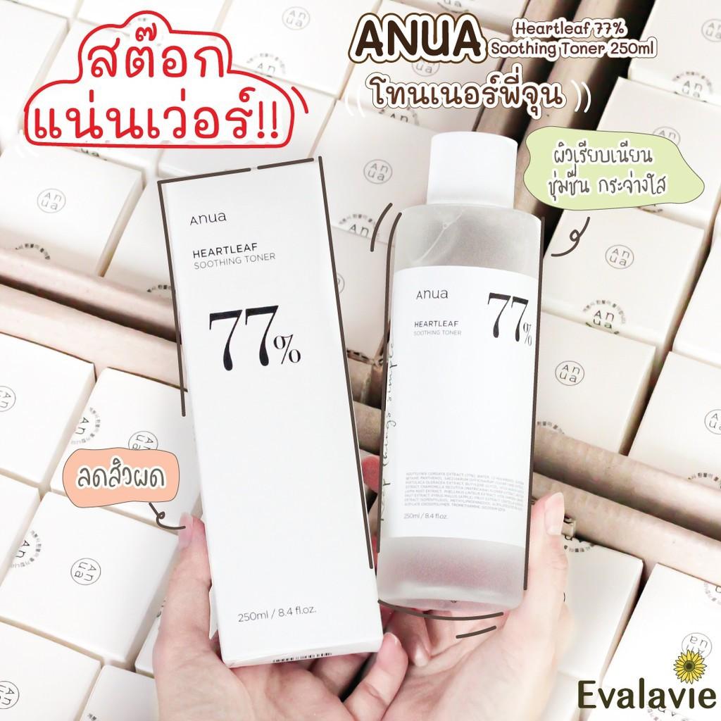 (แท้100% ฉลากไทย) โทนเนอร์พี่จุน ลดสิว หน้าใส ANUA Heartleaf 77% Soothing Toner 250ml