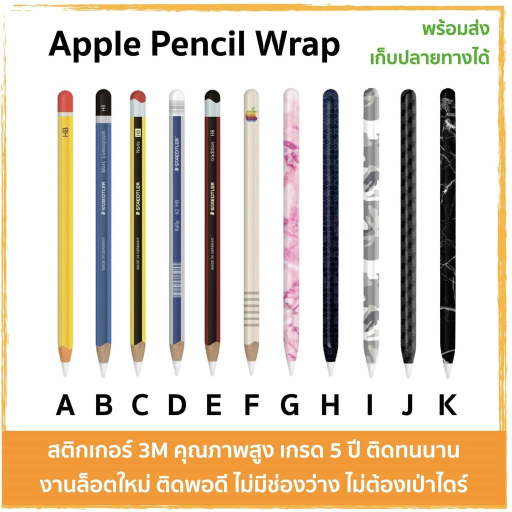 ☸✈สติกเกอร์ Apple Pencil Wrap Gen 1 และ 2 ธีมดินสอ (ต้องการสั่ง 3 ชิ้น ให้กดใส่รถเข็นทีละอัน)nic