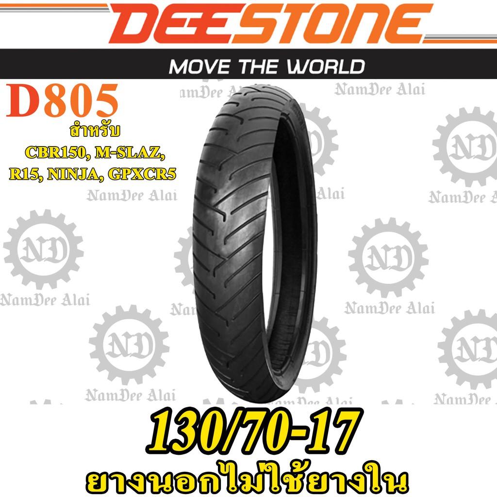 1 เส้น DEESTONE ดีสโตน ยางนอก บิ๊กไบค์ รุ่น D805 TL 130/70-17 ไม่ต้องใช้ยางใน CBR 150R, M-SLAZ, R15, NINJA (ล้อหลัง)