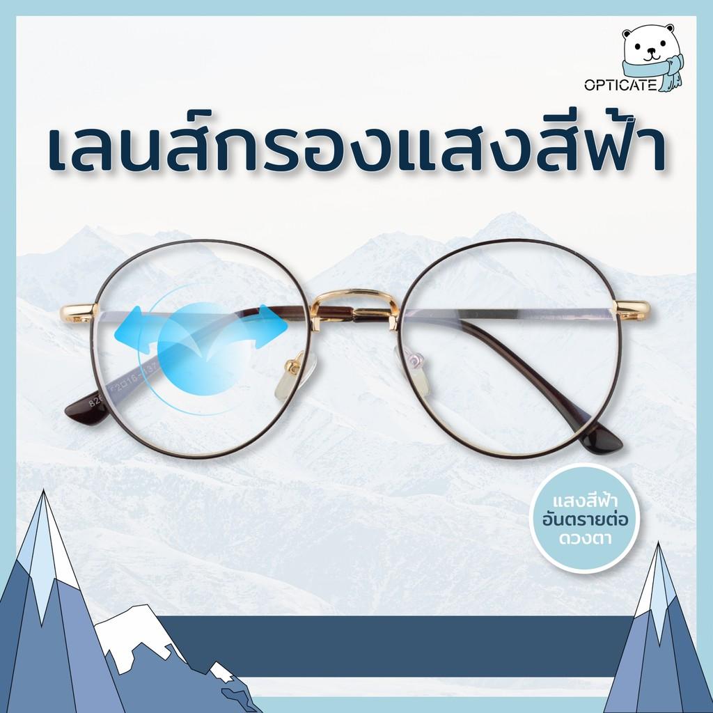 ถูกสุด 💥 แว่นตา แว่นกรองแสง สีฟ้า ถนอมสายตา#Blue protect สายตาสั้น-ยาว กรอบแว่นสีน้ำตาลทอง ราคาถูก