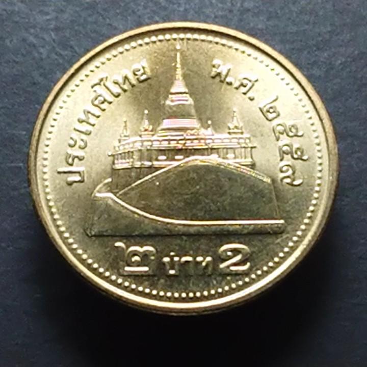 เหรียญ 2 บาท หมุนเวียน สีทอง พ.ศ.2559 ไม่ผ่านใช้