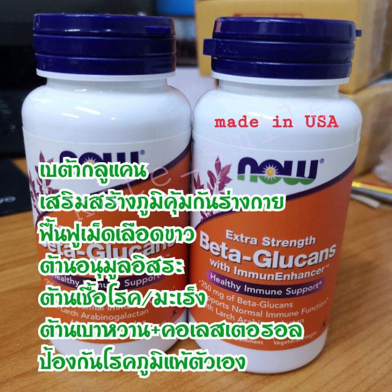 Now Foods Beta-Glucans with ImmunEnhancer เบต้ากลูแคน Beta Glucans now