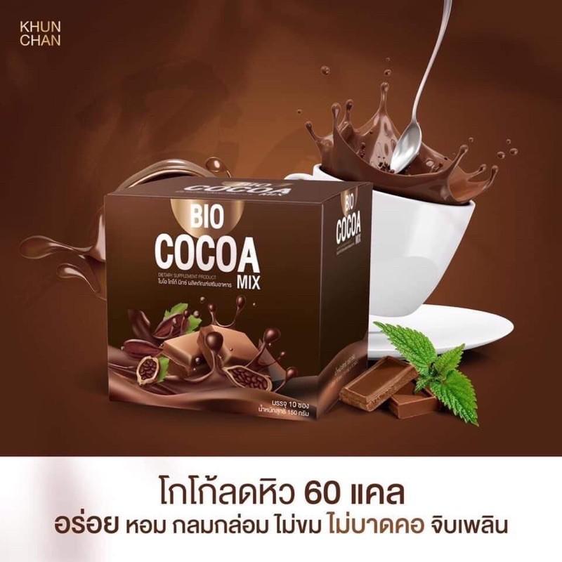 ไบโอโกโก้มิกซ์ Bio Cocoa Mix By Khunchan ของเเท้ 100%(ซื้อ2กล่องฟรีขวดเชค1ขวด)