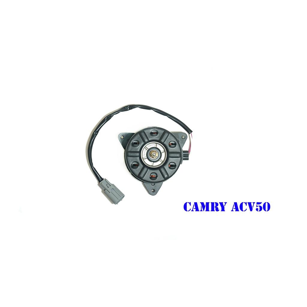 มอเตอร์พัดลมหม้อน้ำ Toyota Camry Acv50 / โตโยต้า คัมรี่ เอซีวี50