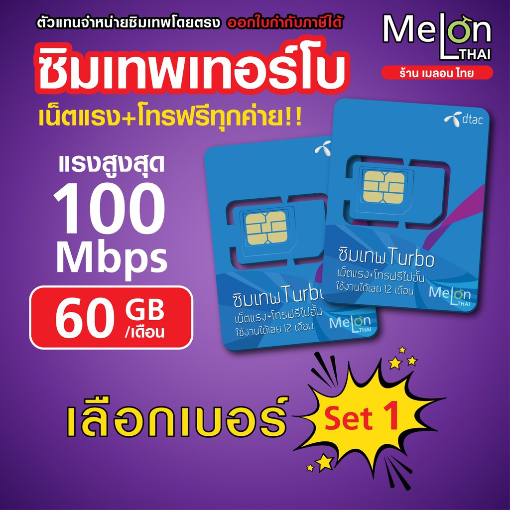 -set1-ซิมเทพดีแทคTurbo โทรฟรีทุกเครือข่าย เน็ต60GB/เดือน ความเร็วMaxspeed ใช้ได้ทั้งปี ออกใบกำกับภาษีได้ ซิมรายปี number