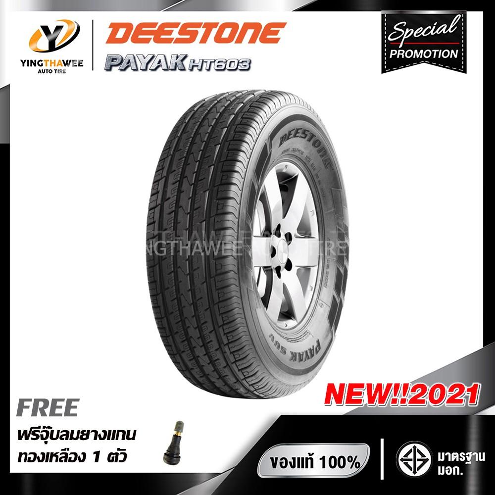 [จัดส่งฟรี] DEESTONE 265/70R16 ยางรถยนต์ รุ่น HT603 จำนวน 1 เส้น (ปี2021) แถมจุ๊บลมยางแกนทองเหลือง 1 ตัว