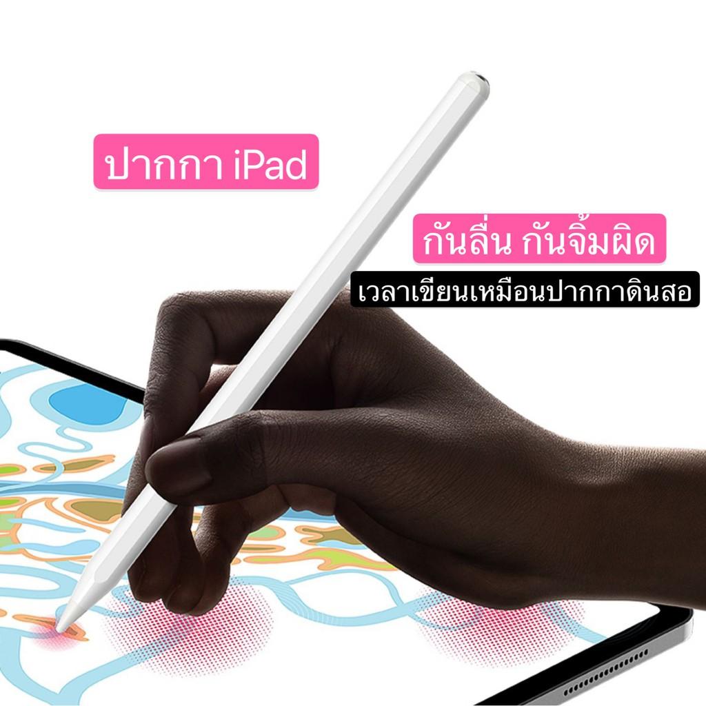 ปากกาipad วางมือบนจอได้ Apple Pencil ปากกา ipad stylus ipad gen7 2019 ปากกาสำหรับ 10.2 9.7 2018 Air3 Pro 11 2020 12.9