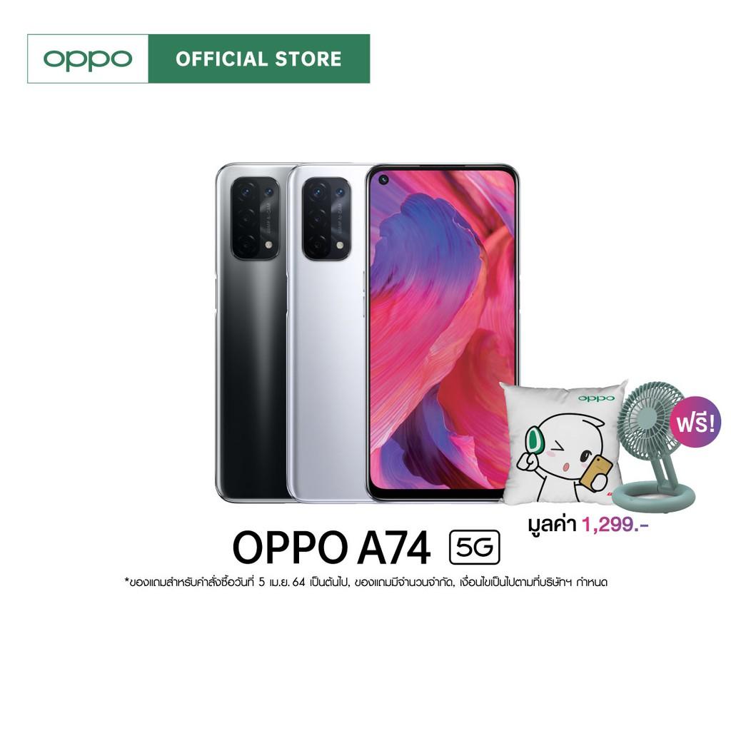 [New][Online Exclusive] OPPO A74 5G (6+128) โทรศัพท์มือถือ จอ 6.5 นิ้ว รองรับ 5G พร้อมของแถม รับประกัน 12 เดือน