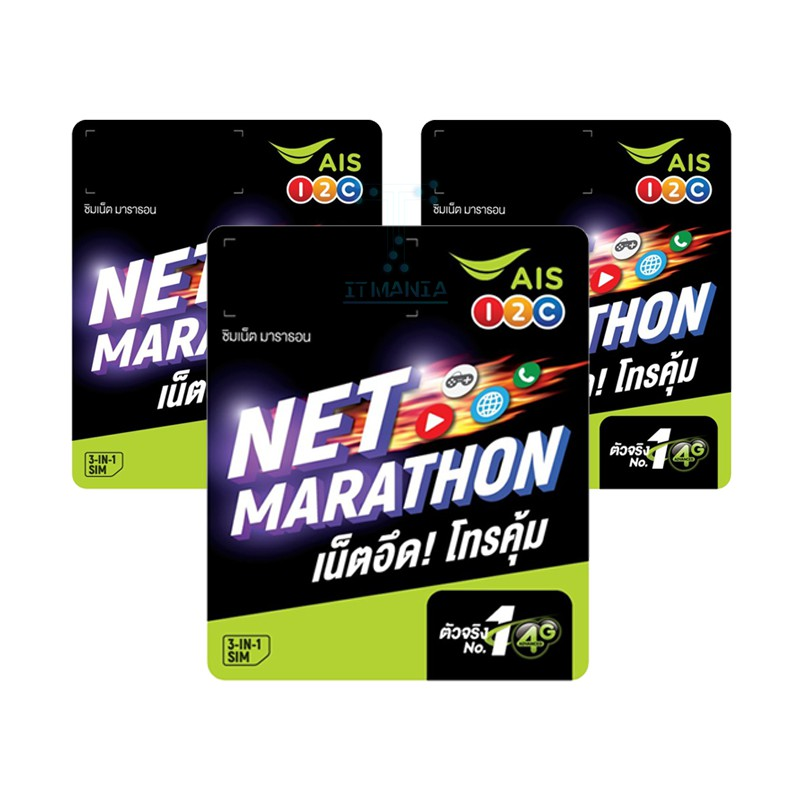 AIS ซิมมาราธอน Marathon ใช้ได้1 ปี เน็ต 100GB/เดือน โทรฟรีเครือข่ายAIS 4G เน็ต 10Mbps เอไอเอส ซิมเทพธอร์ ซิมเทพ ลูกเทพ