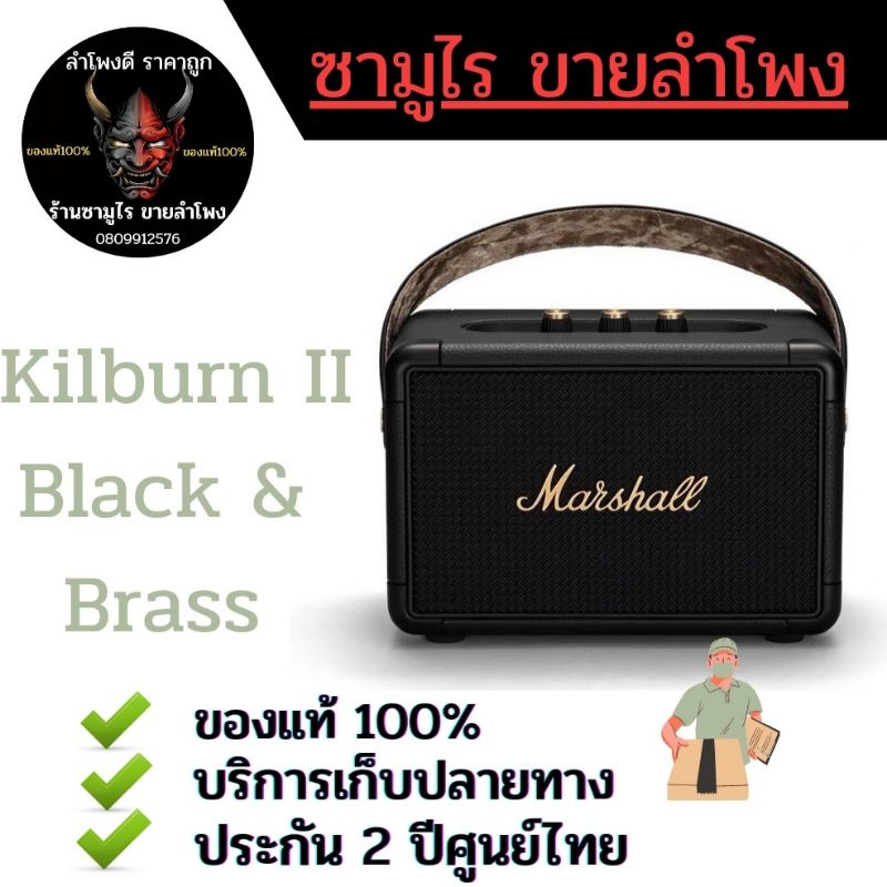 Marshall Kilburn II Black & Brass ศูนย์ไทยประกัน1ปี