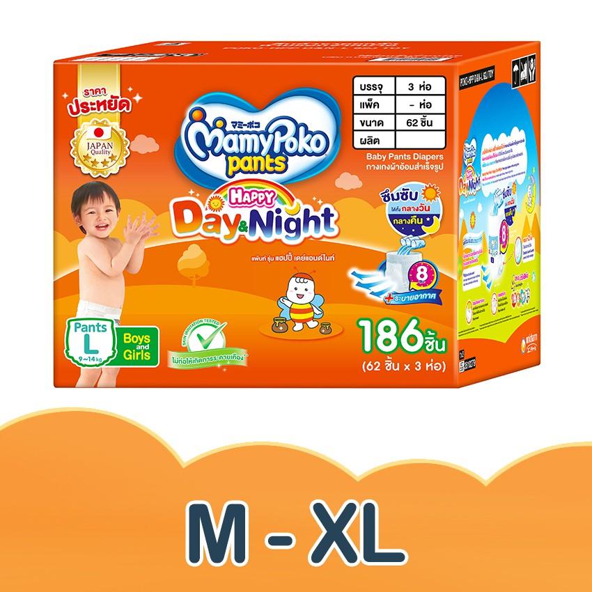 Mamypoko มามี่โพโค กางเกงผ้าอ้อมเด็ก Happy Day&night ทอยบ็อกซ์.
