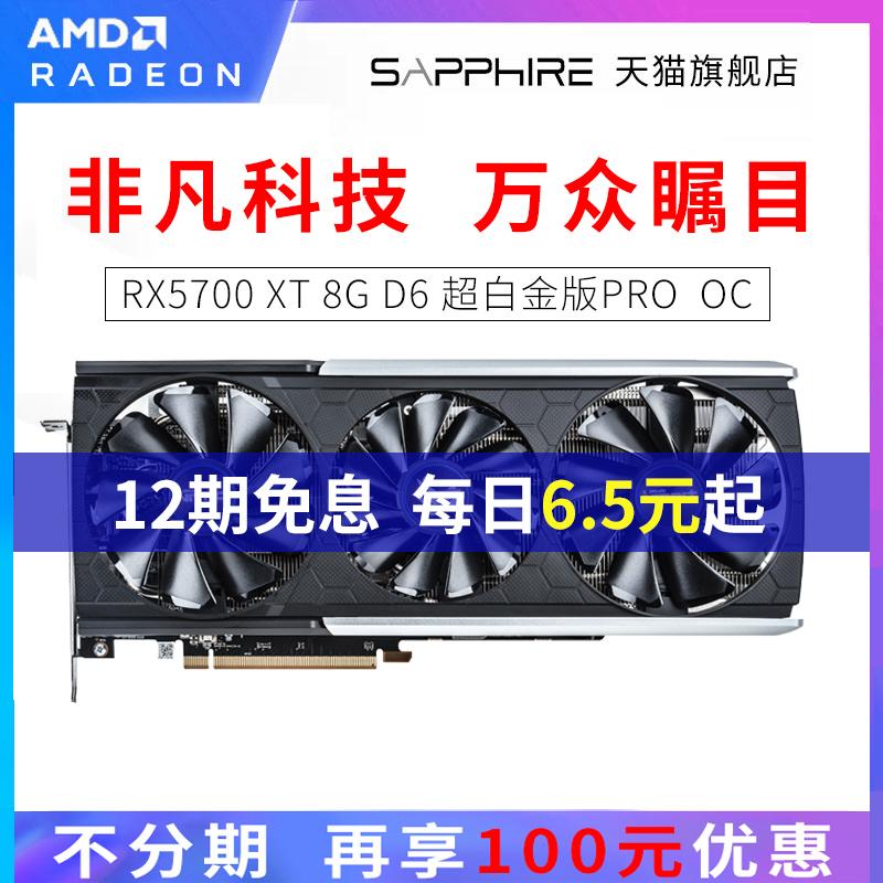 【12งวดปลอดดอกเบี้ย】ลาน BaoshiRX5600XT RX5700XT 8Gซุปเปอร์แพลทินัมROคอมพิวเตอร์กราฟิก