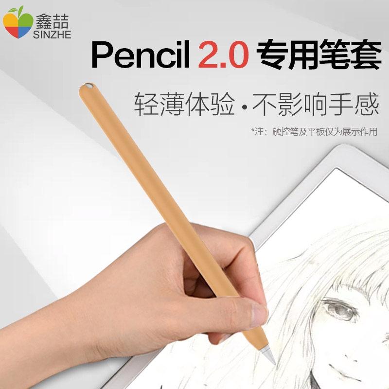 กระเป๋าใส่ไอแพด Appleปากกา Applepencilเคสipencil2ปากกา Sipadรุ่นที่สอง2018กาวปลายปากกาproเคสซิลิโคนบางเฉียบฝาครอบกันลื่น