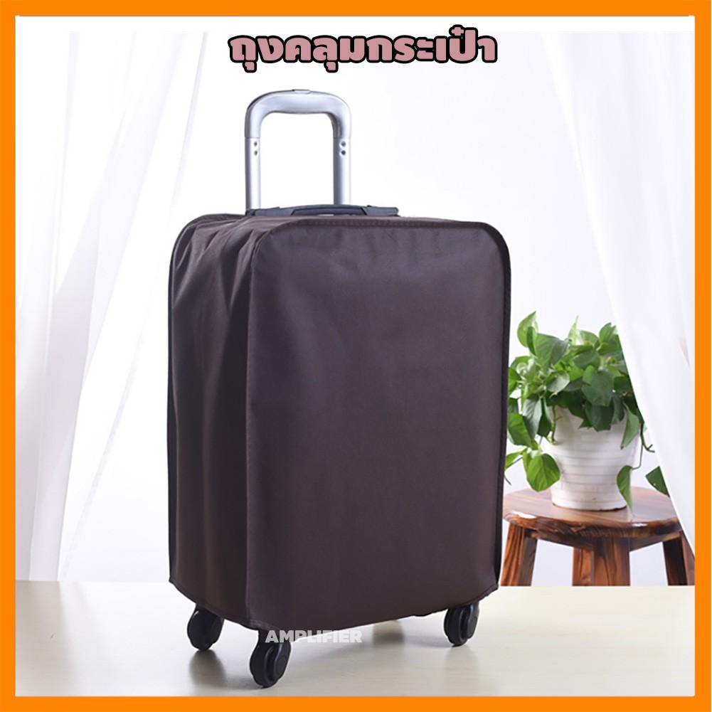 [สินค้าไทย ไซส์ 16 18 20 24 28 นิ้ว] ผ้าคลุมกระเป๋าเดินทาง Luggage Cover suitcase Cover กันฝุ่น กันรอยขีดข่วน ตีนตุ๊กแก